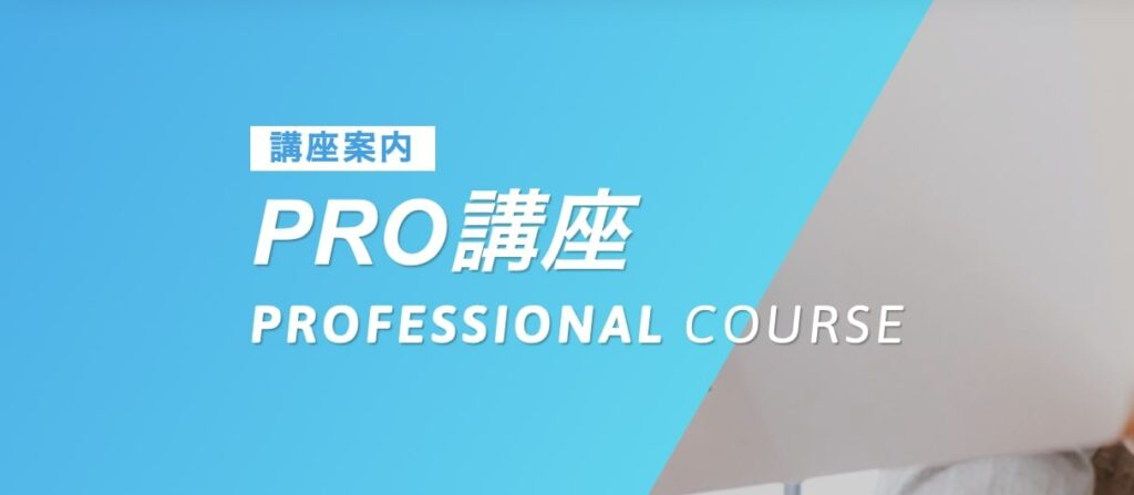 AkrosAcademy(アクロスアカデミー)PRO講座