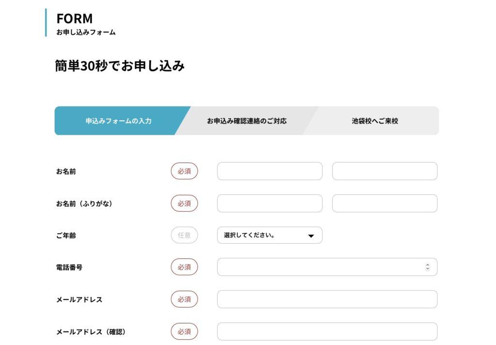 CodeShip(コードシップ)の無料体験応募フォームno1
