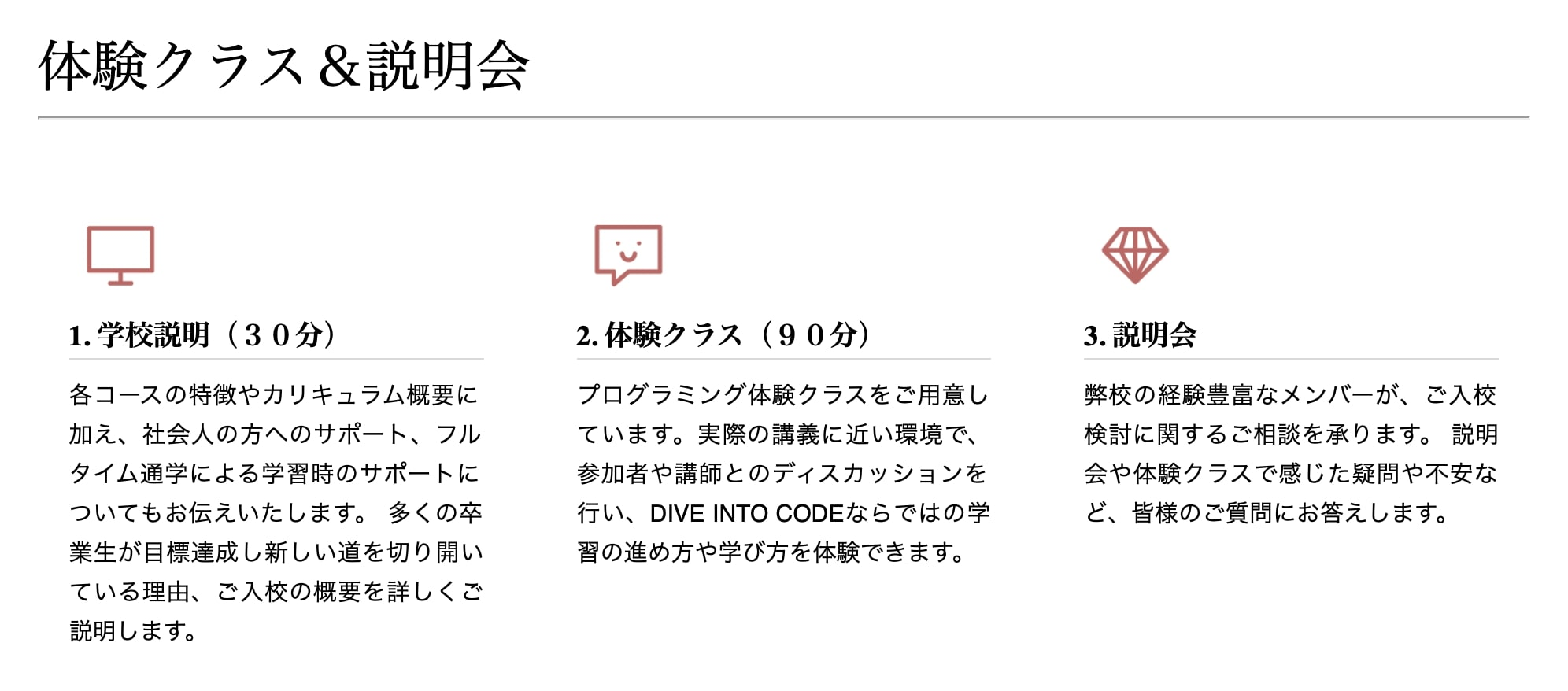 DIVE INTO CODEの無料体験または説明会