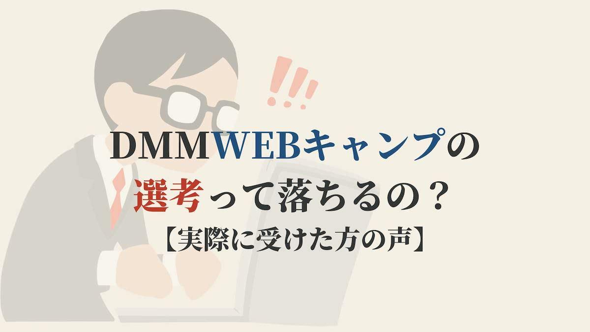 DMM WEBキャンプの選考・評判とは【落ちた方の声】