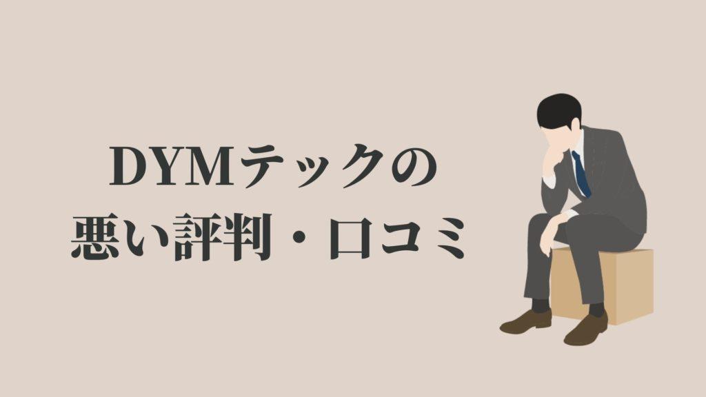 DYMテックの悪い評判・口コミ