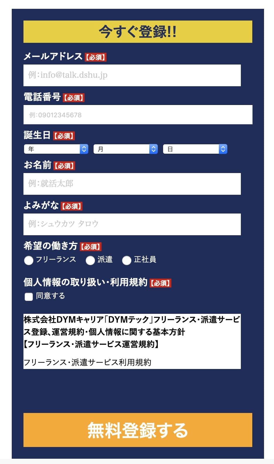 DYMテックの登録フォーム