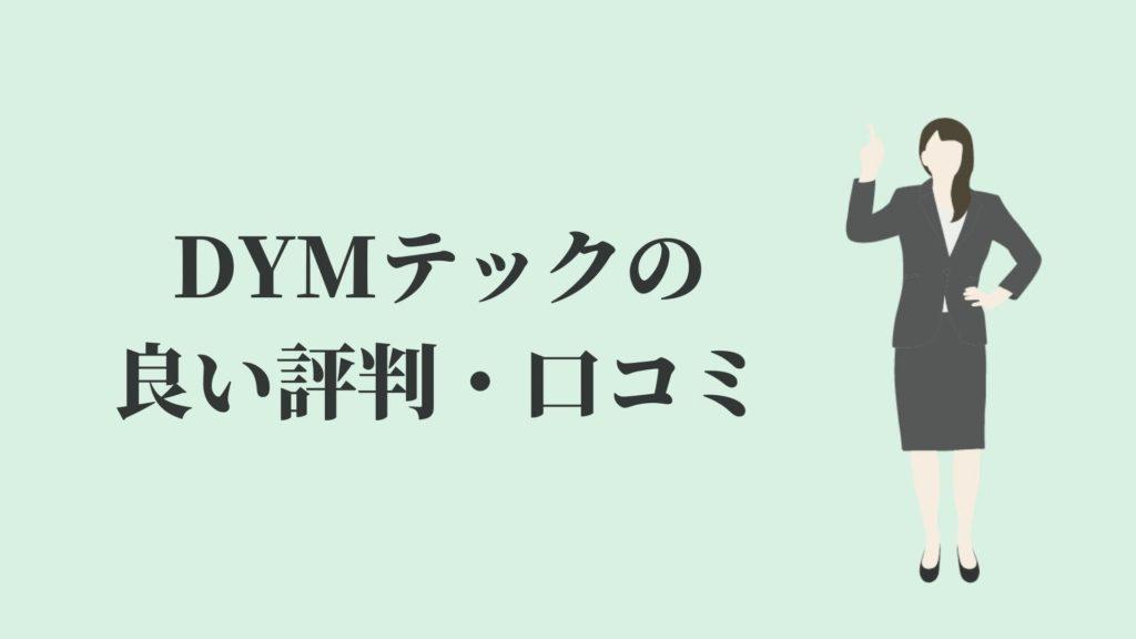 DYMテックの良い評判・口コミ