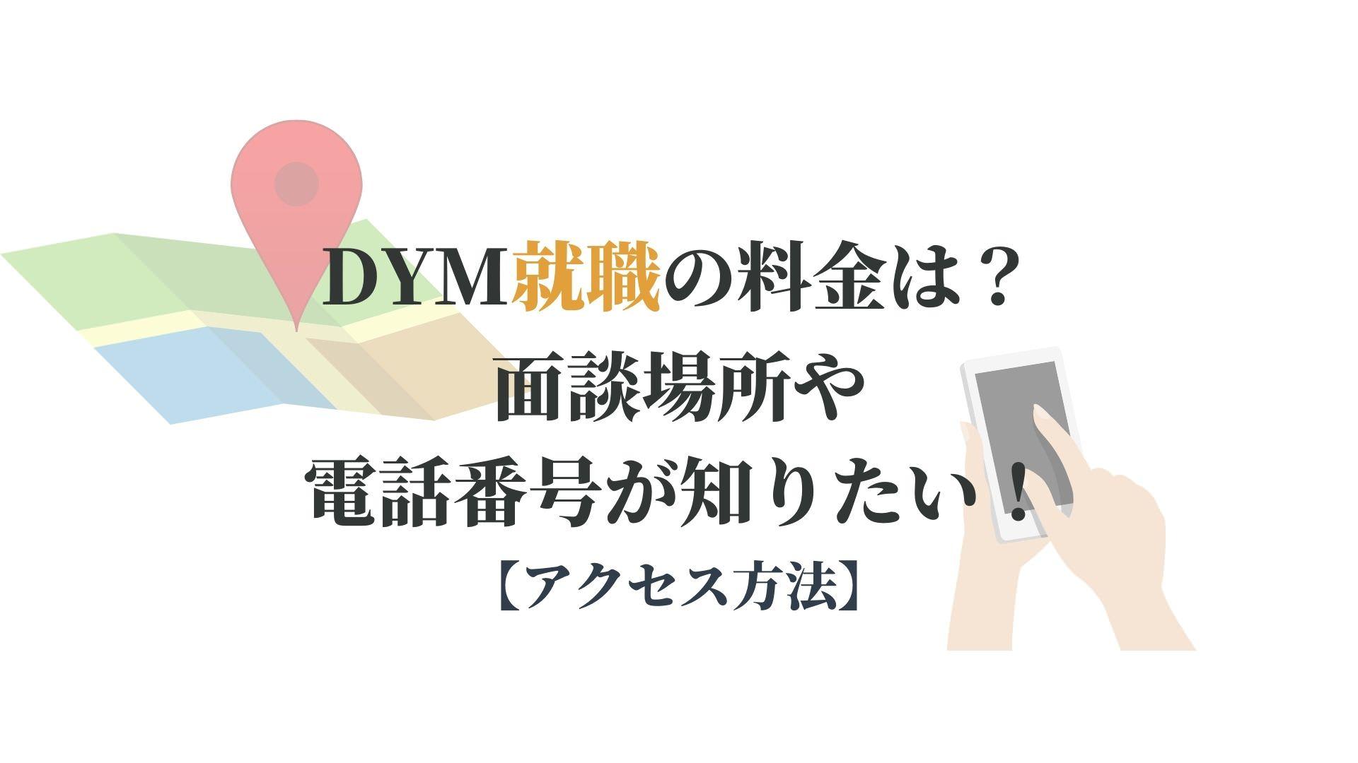 DYM就職の料金は?面談場所や電話番号が知りたい!【アクセス方法】