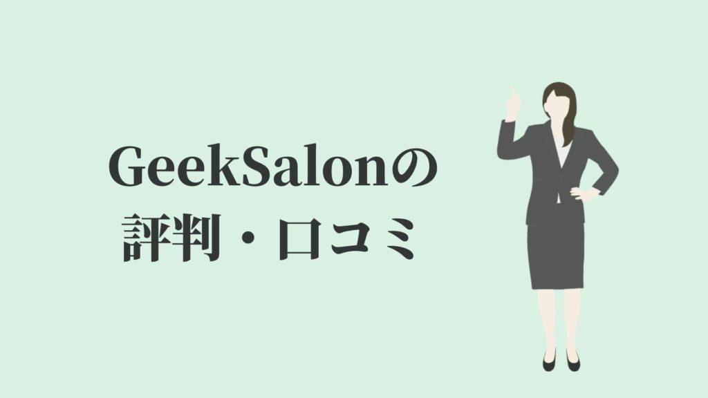 GeekSalonの評判・口コミ