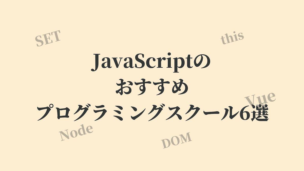 JavaScriptが学べるおすすめプログラミングスクール6選