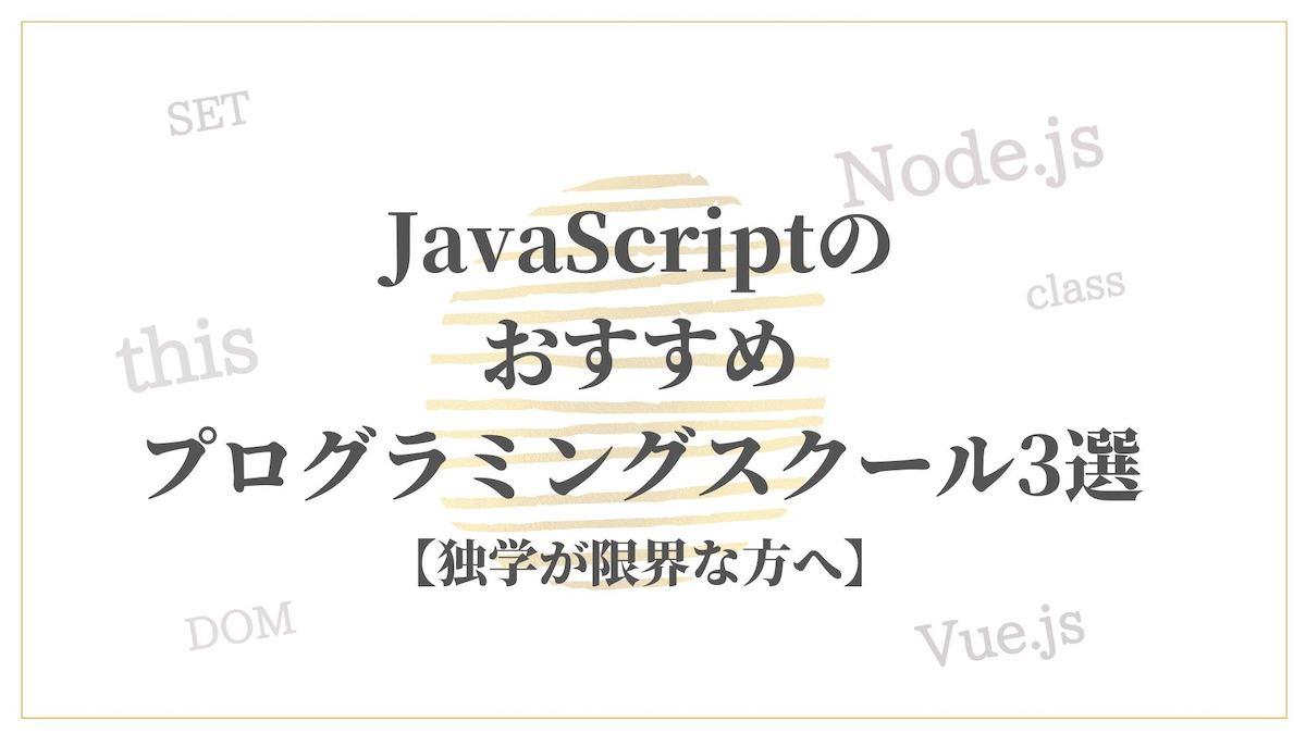JavaScriptのおすすめプログラミングスクール3選【独学が限界な方へ】