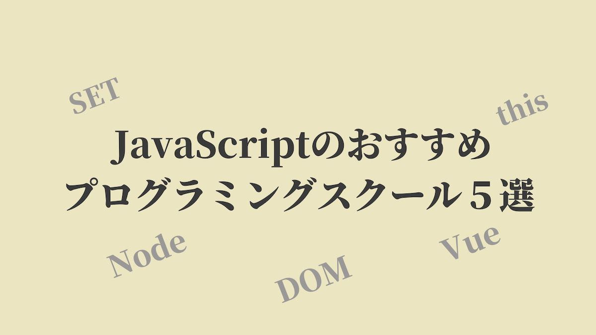 JavaScriptのおすすめプログラミングスクール5選