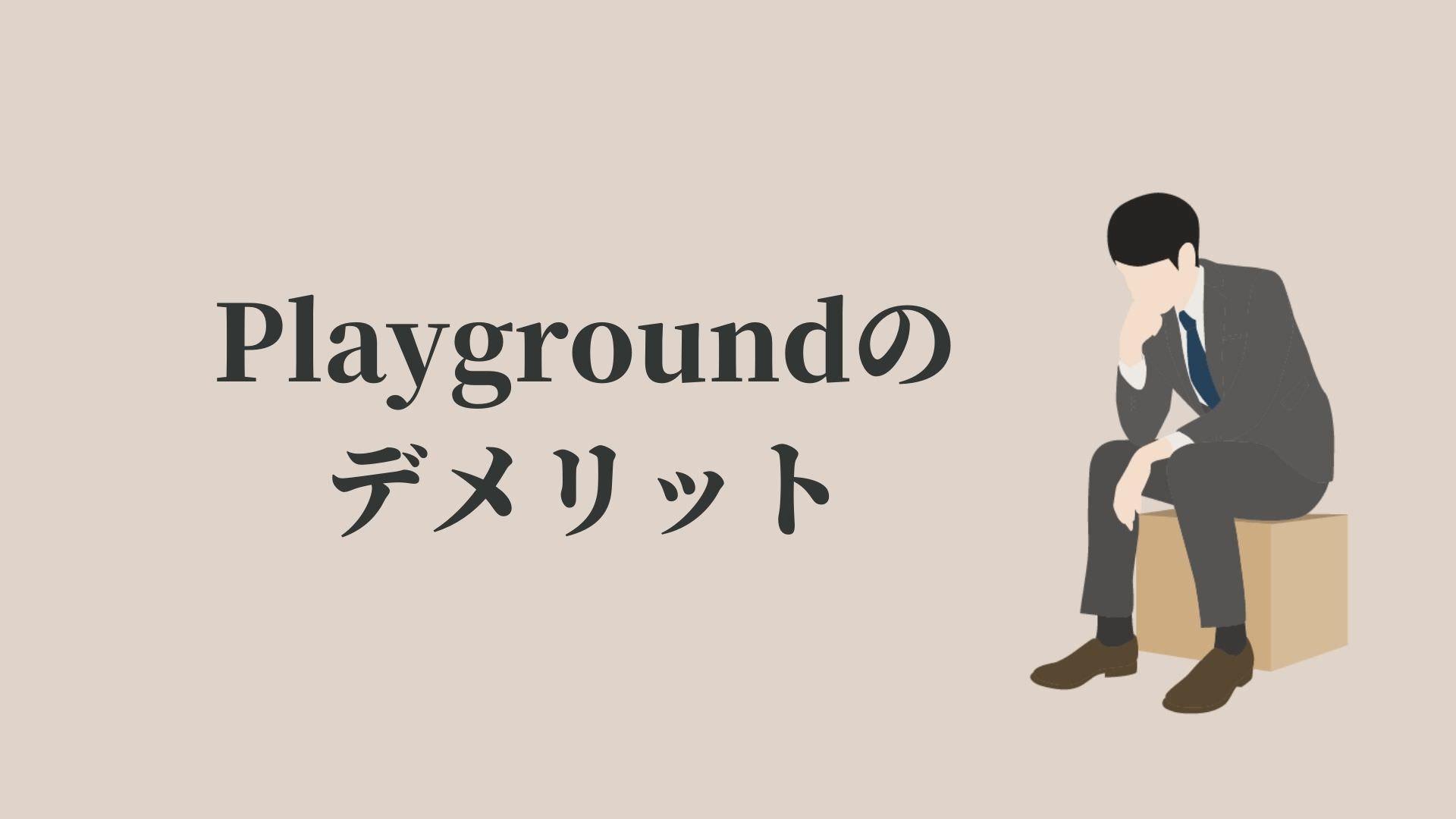Playgroundのデメリット