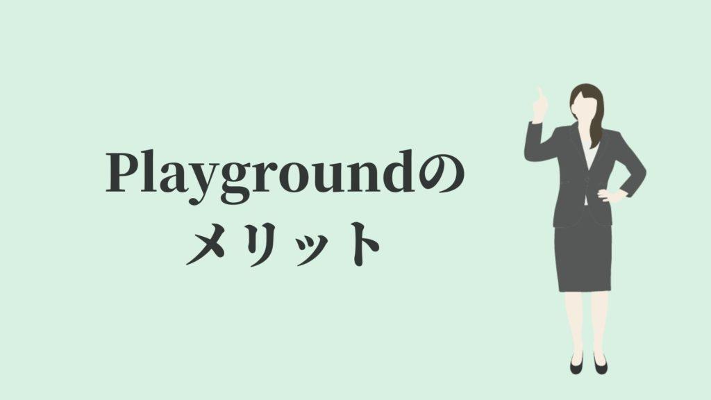 Playgroundのメリット