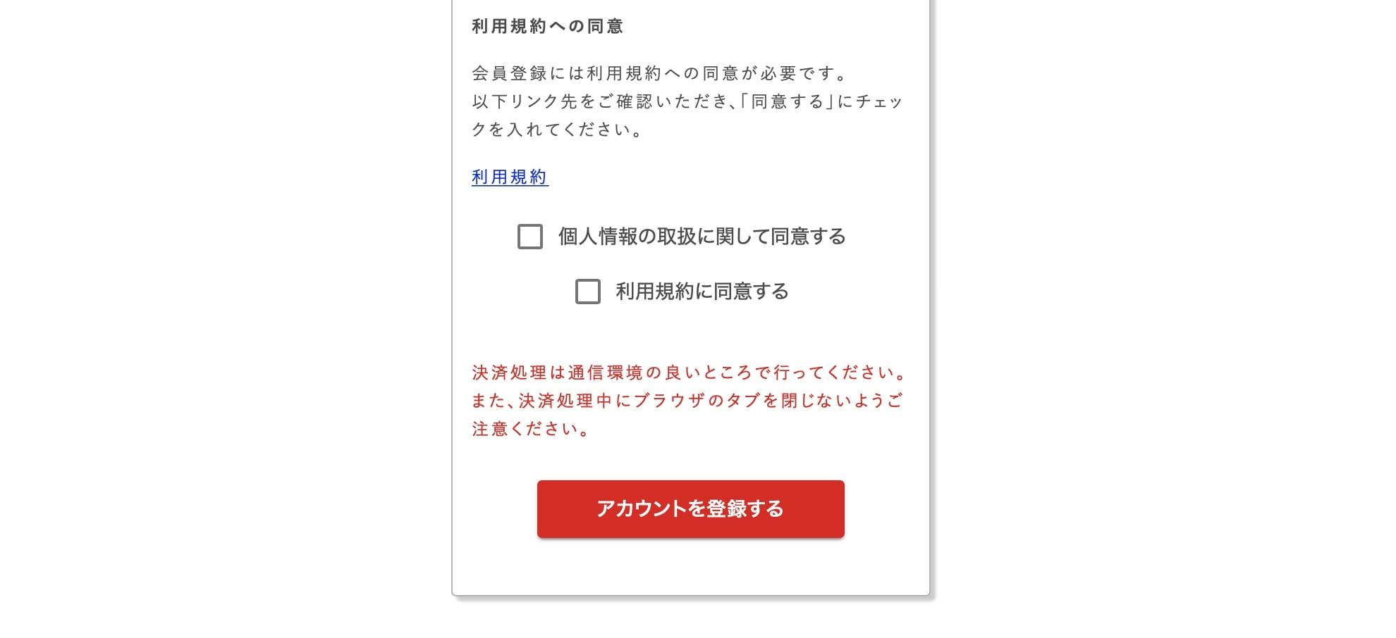 Playgroundの登録フォームNO3