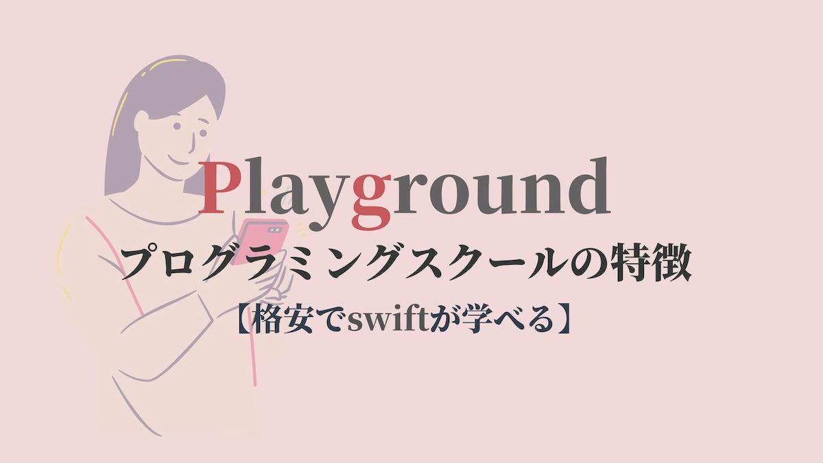 Playgroundプログラミングスクールの特徴【格安でswiftを学習】