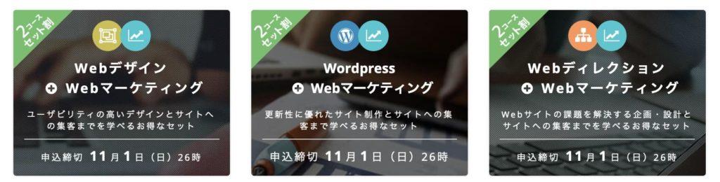 TechAcademy(テックアカデミー)Webマーケティングコースのセットコース