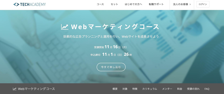 TechAcademy(テックアカデミー)Webマーケティングコースのトップページ