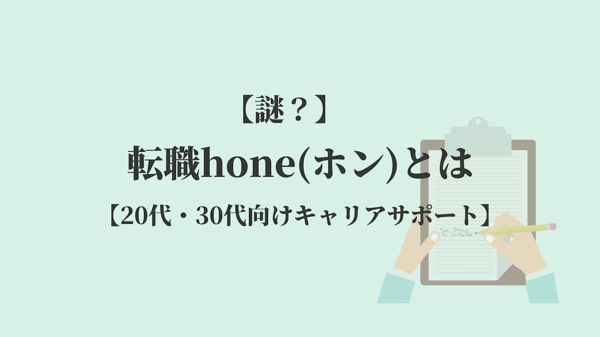 【謎?】転職hone(ホン)とは【20代・30代向けキャリアサポート】