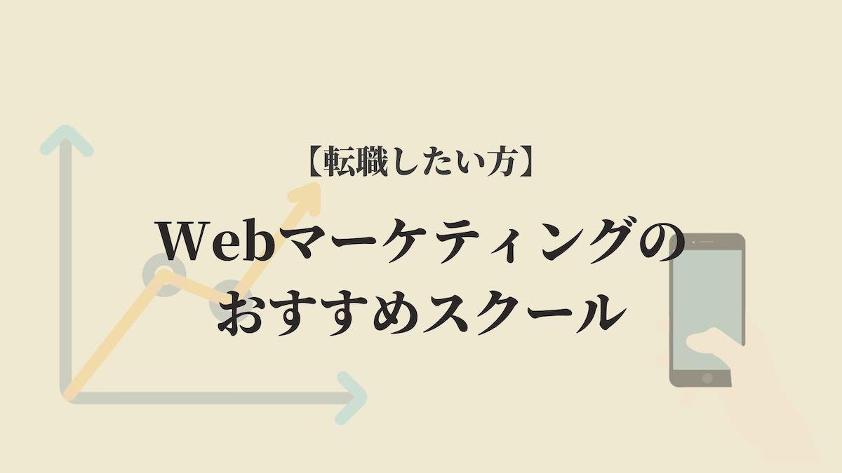 【転職したい方】Webマーケティングのおすすめスクール