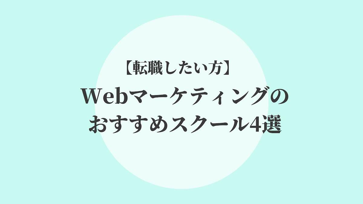 【転職したい方】Webマーケティングのおすすめスクール4選