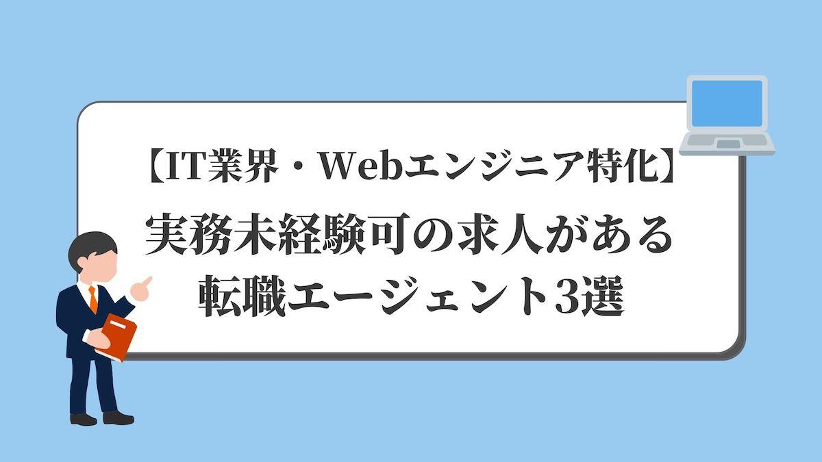 【IT業界・Webエンジニア特化】実務未経験可の求人がある転職エージェント3選