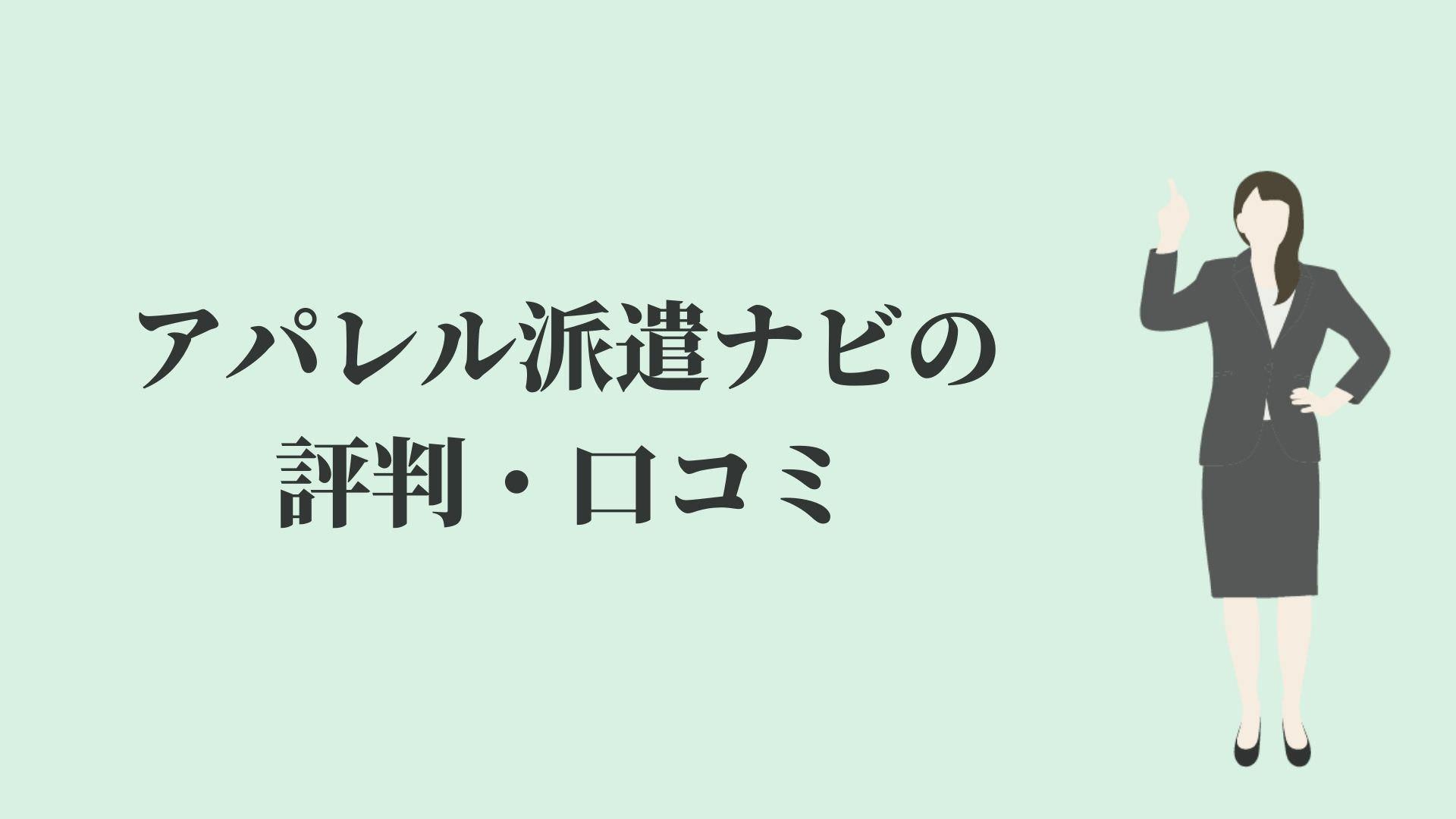 アパレル派遣ナビの評判・口コミ