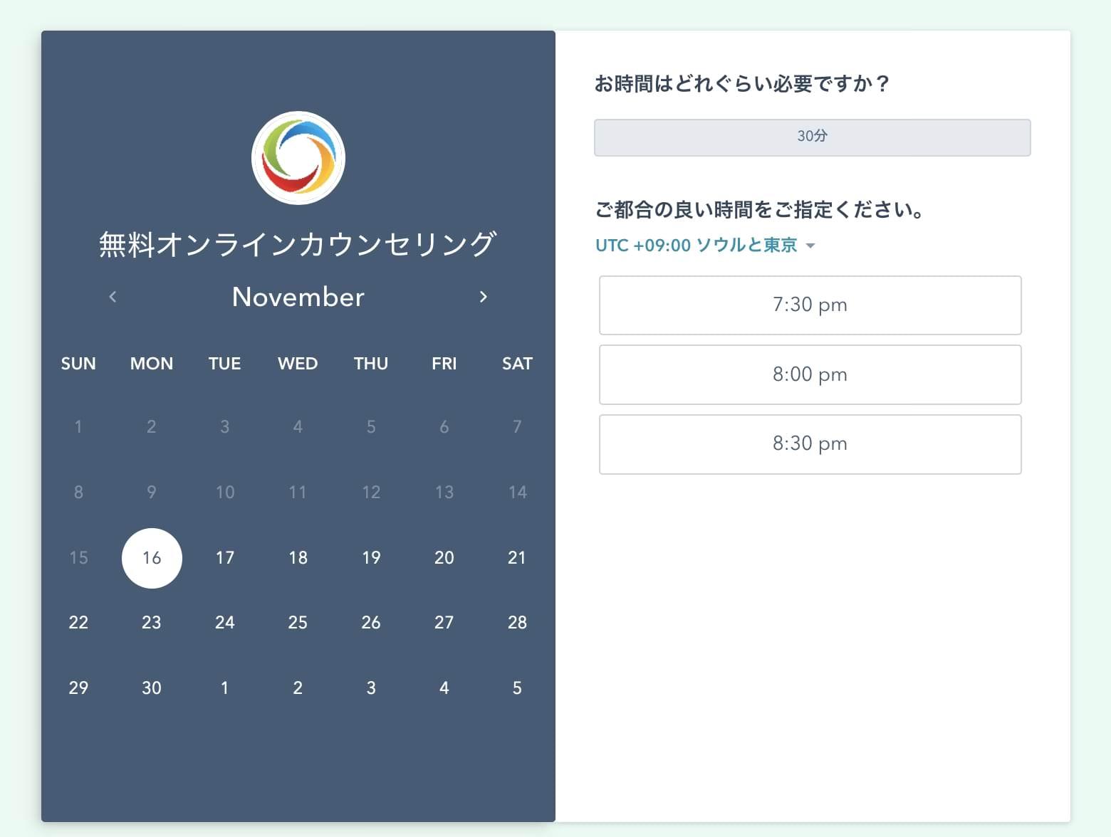 キカガクの無料カウンセリング登録フォームNO1