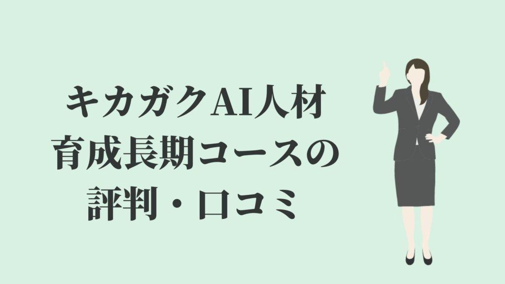キカガクAI人材育成長期コースの評判・口コミ