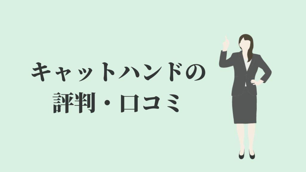 キャットハンドの評判・口コミ