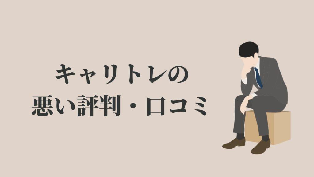 キャリトレの悪い評判・口コミ