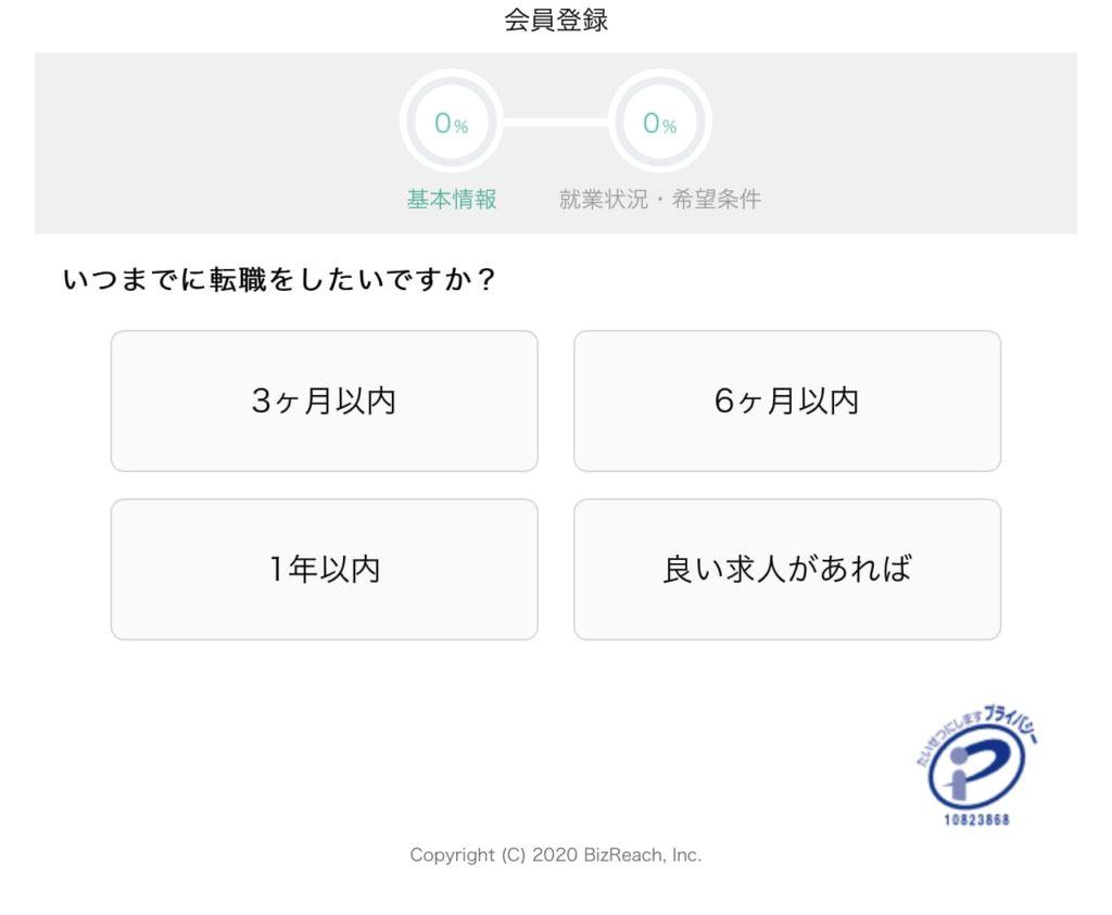 キャリトレの無料会員登録フォームNO1