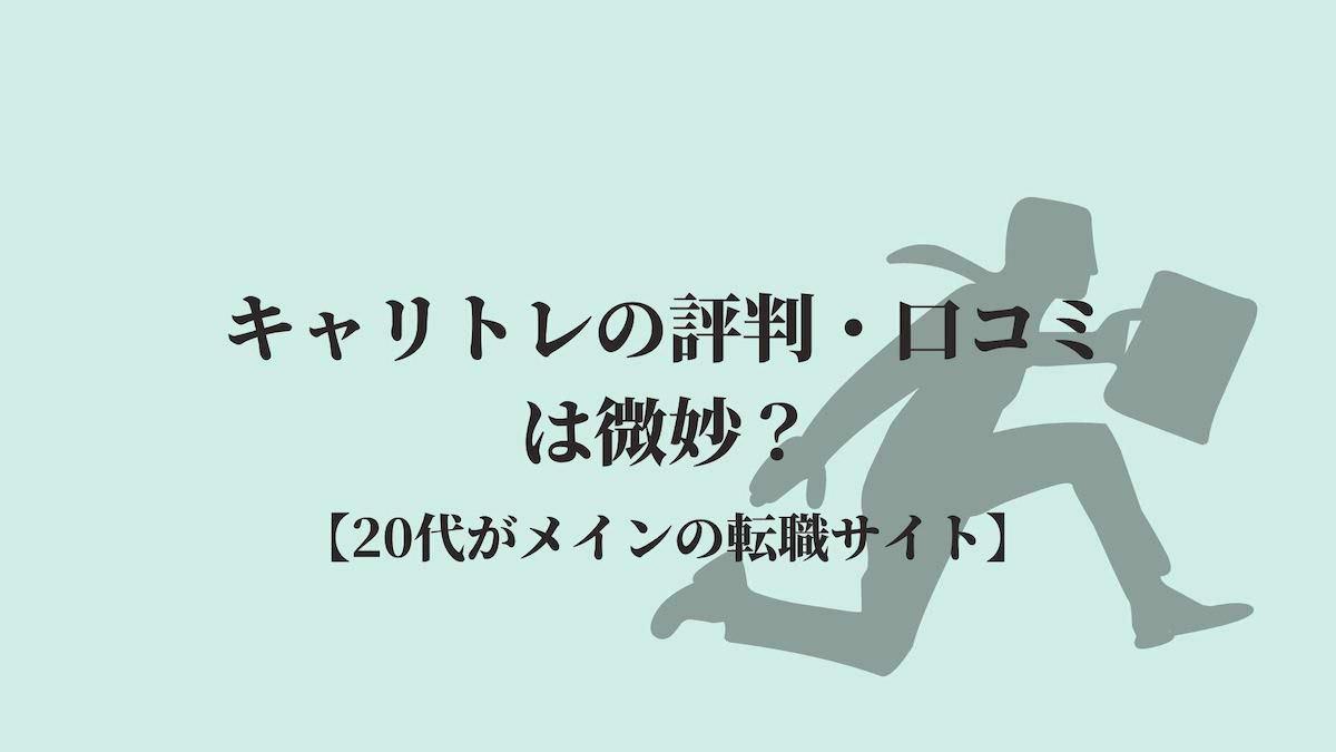 キャリトレの評判・口コミは微妙?【20代がメインの転職サイト】