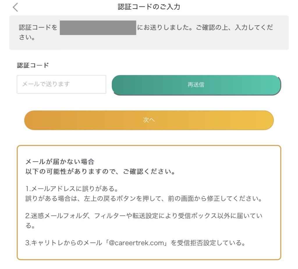 キャリトレの認証コード入力画面no2
