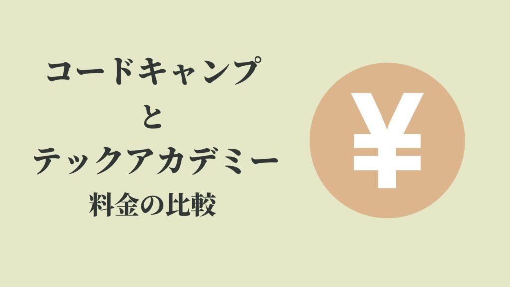 コードキャンプとテックアカデミーの料金【Webデザインを学ぶ方】