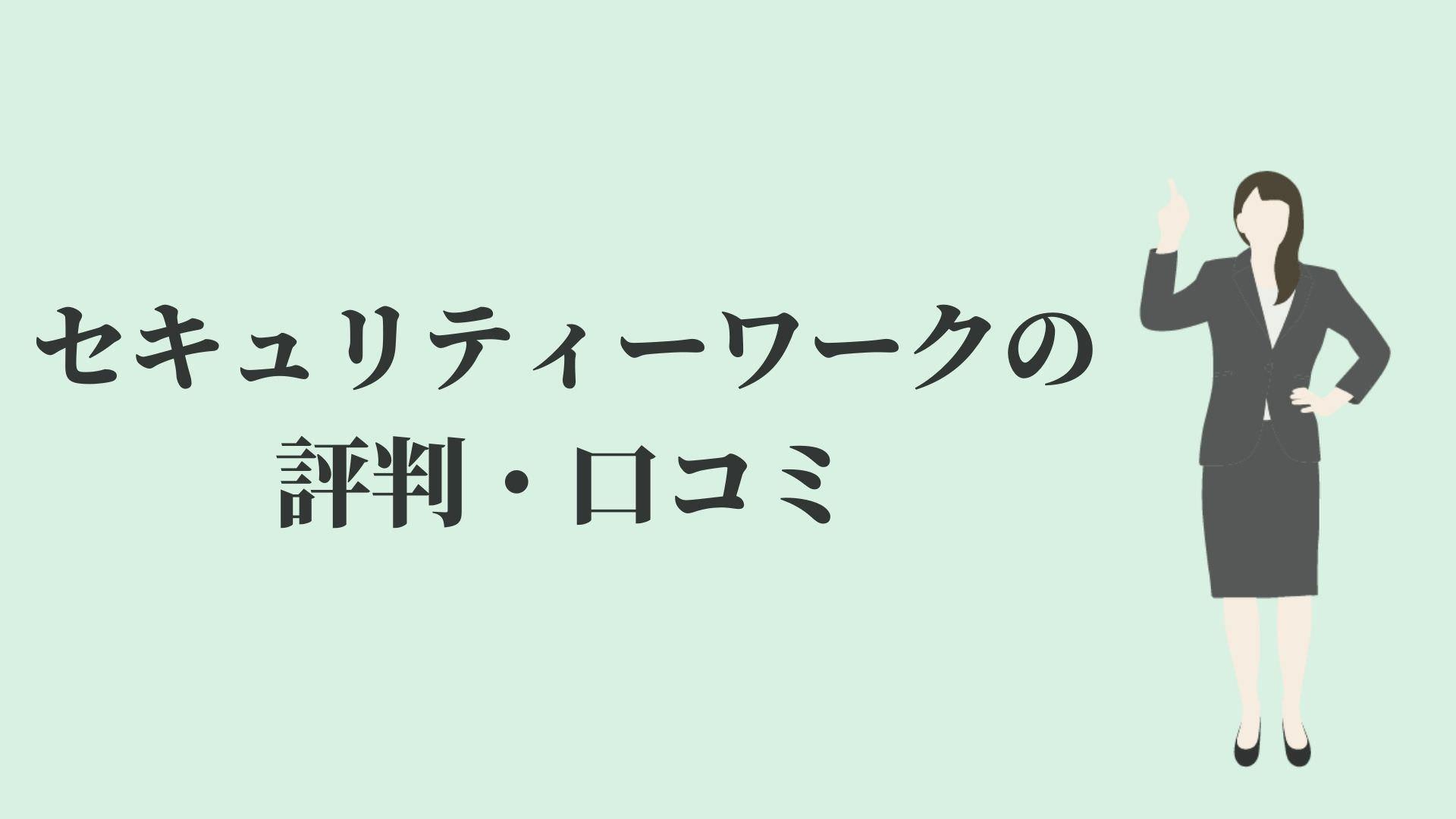 セキュリティーワークの評判・口コミ