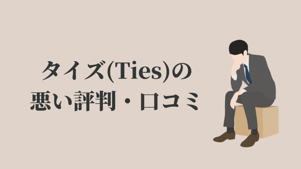 タイズ(Ties)の悪い評判・口コミ