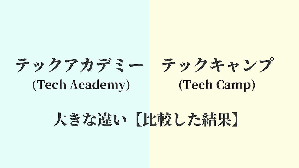 テックアカデミーとテックキャンプの大きな違い【比較した結果】