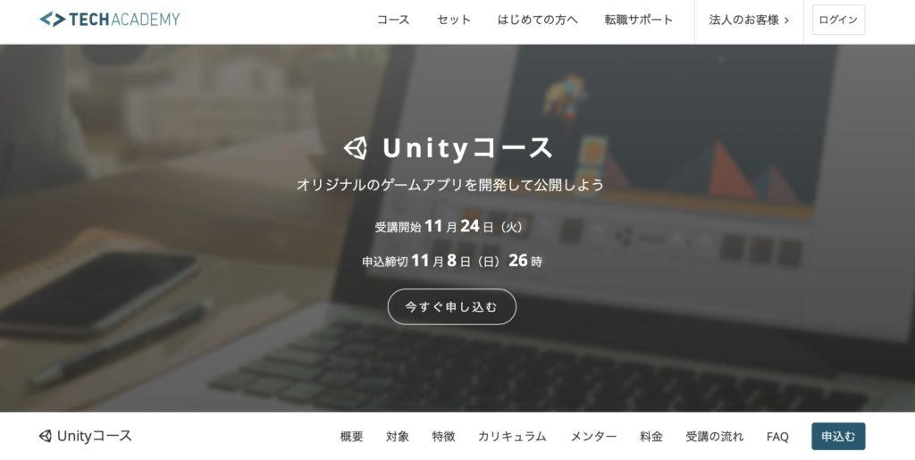 テックアカデミー Unityコースのトップページ