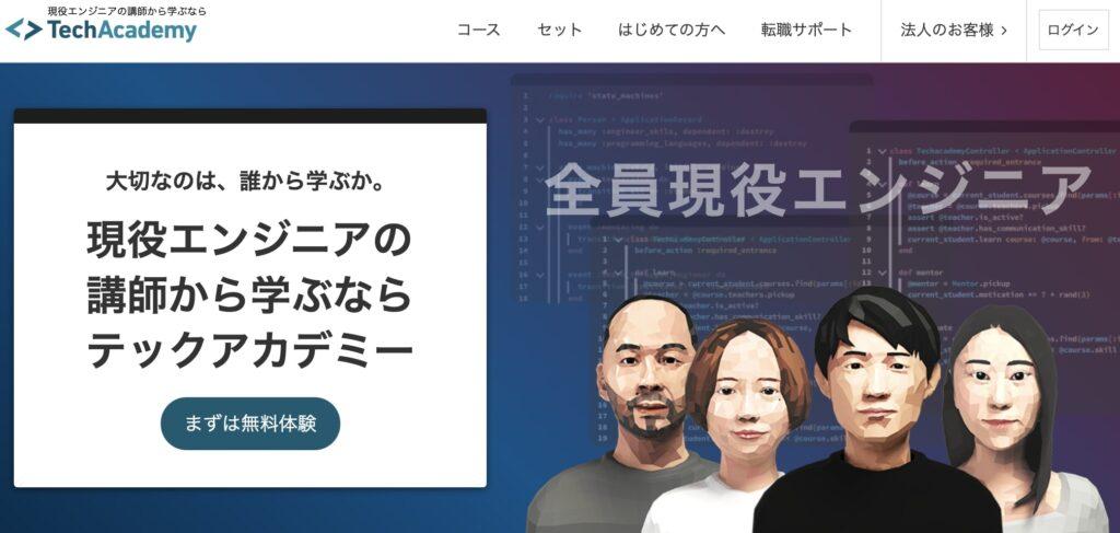 テックアカデミー(TechAcademy)のトップページ