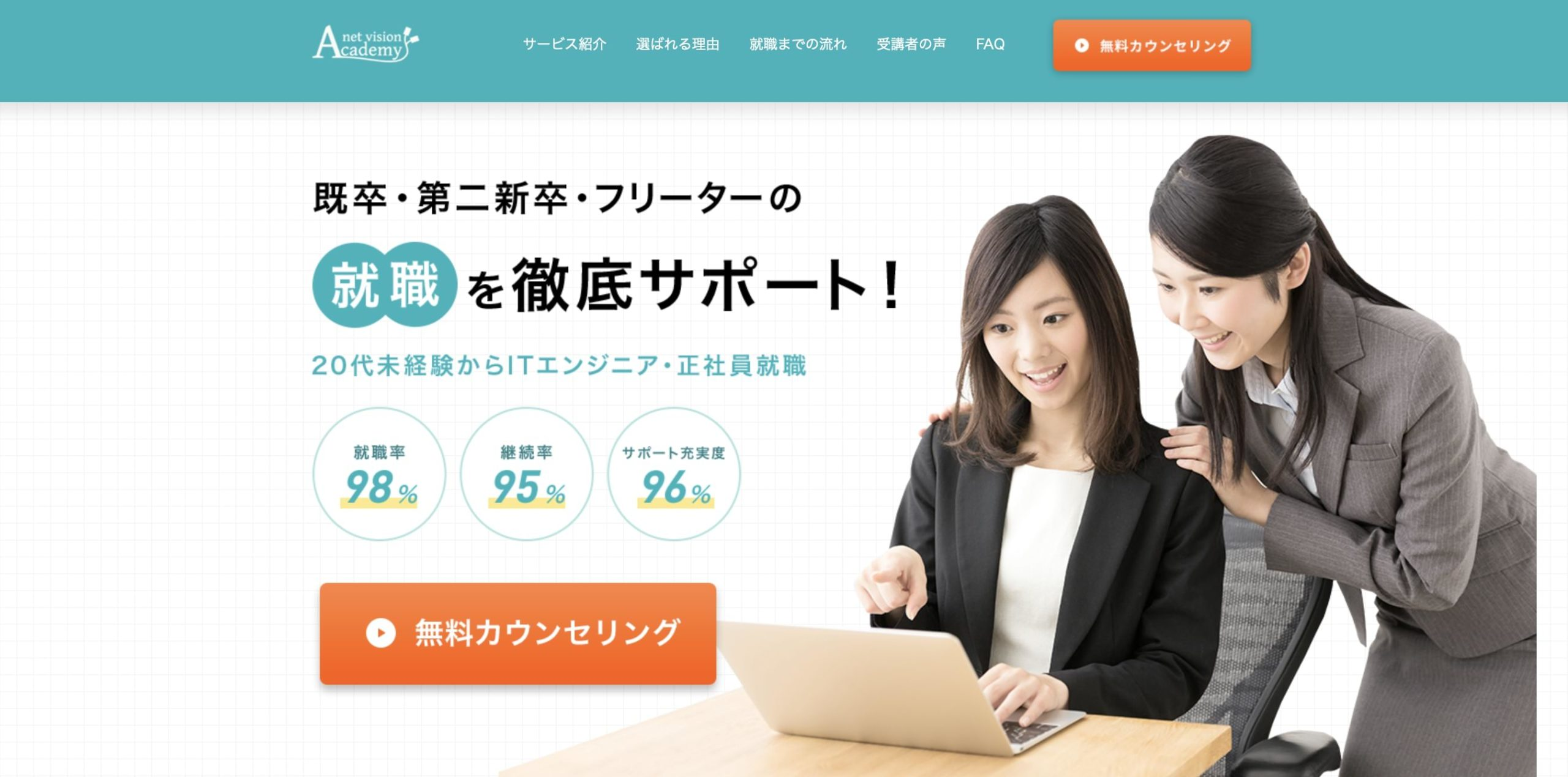 ネットビジョンアカデミーのトップページ