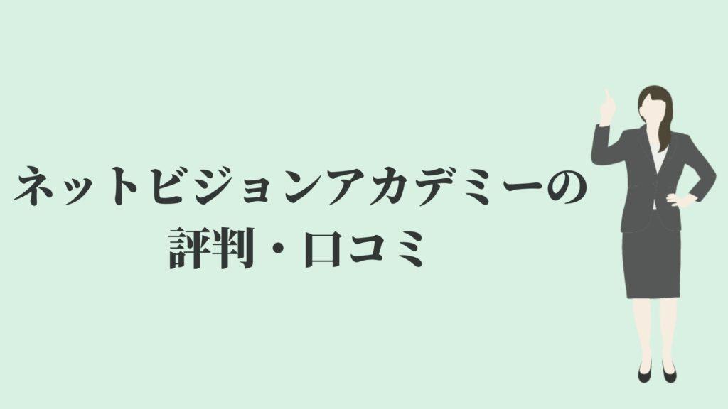 ネットビジョンアカデミーの評判・口コミ