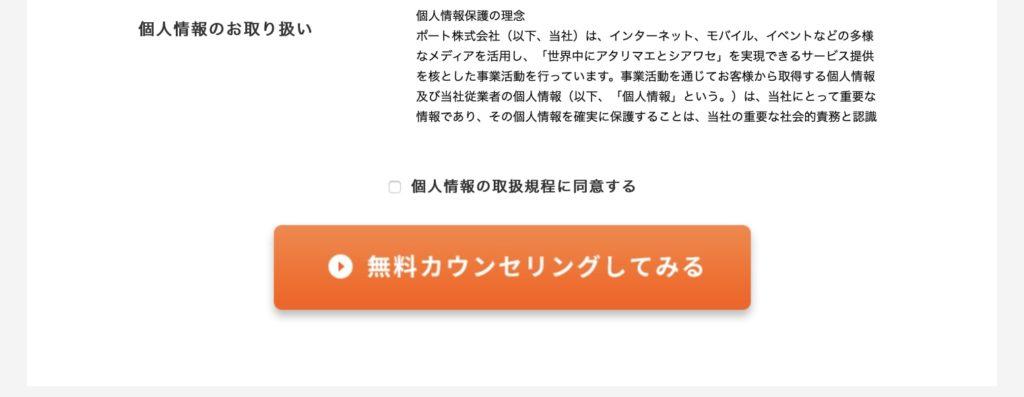 ネットビジョンアカデミー無料カウセリング申し込みフォームNO2