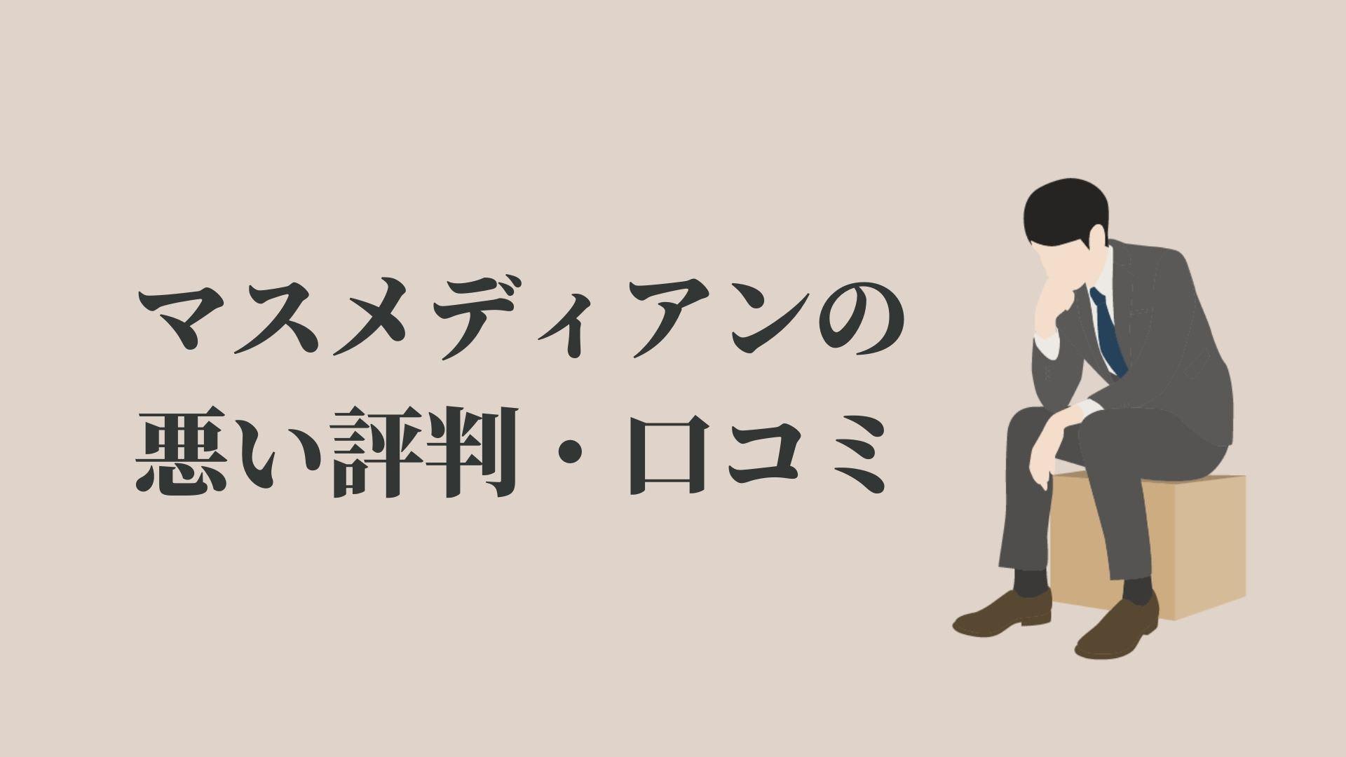マスメディアンの悪い評判・口コミ