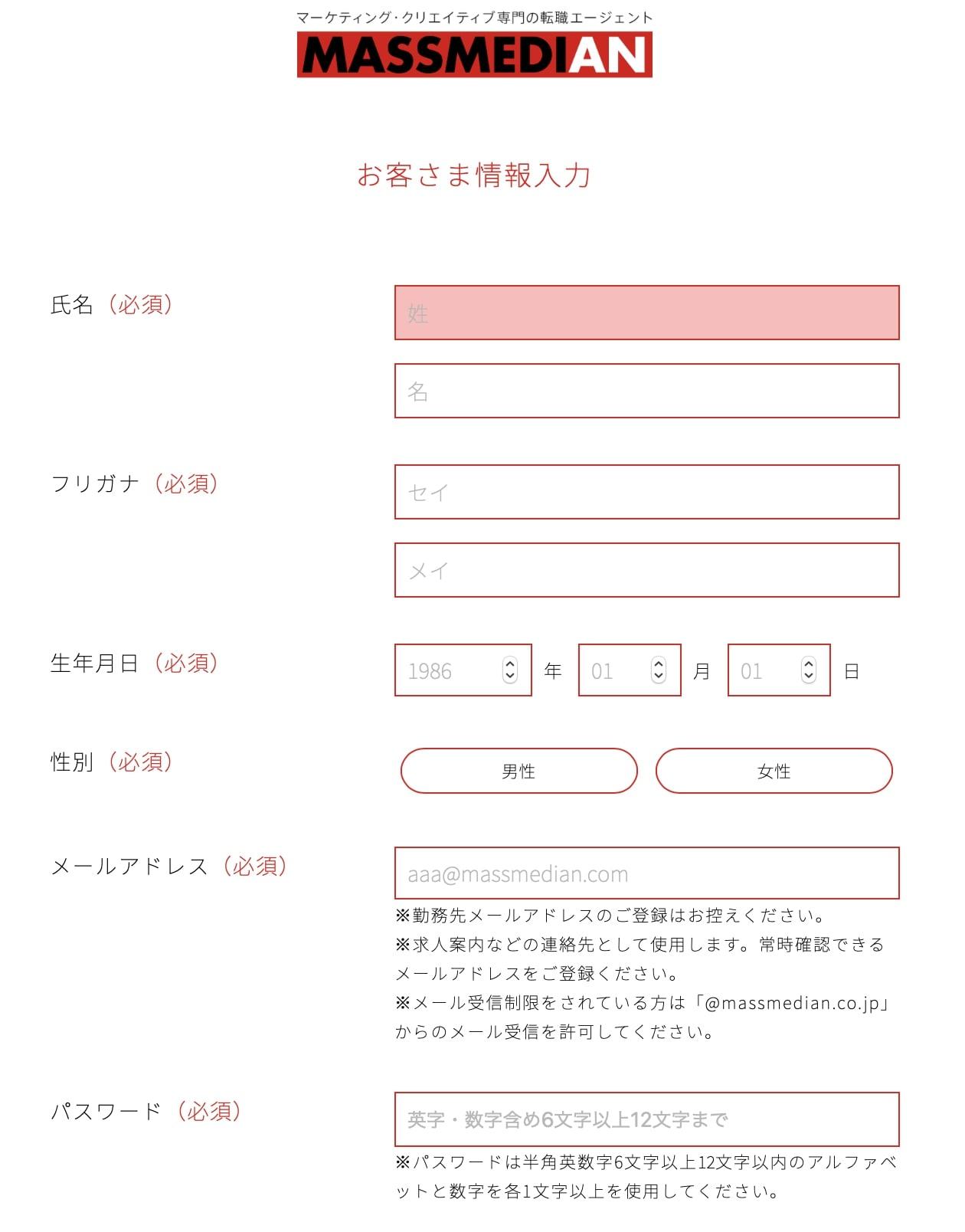 マスメディアンの登録フォームNO1