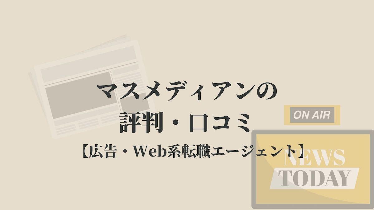 マスメディアンの評判・口コミ【広告・Web系転職エージェント】