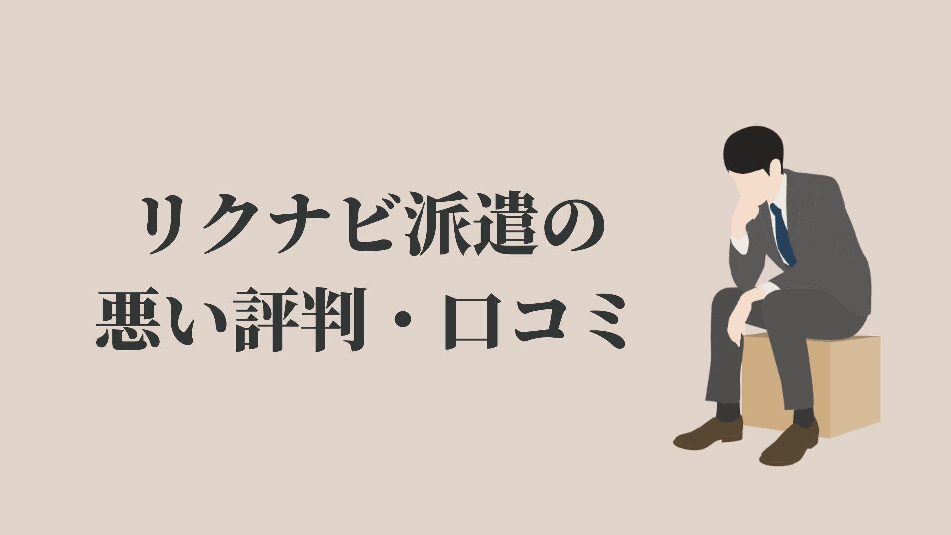 リクナビ派遣の悪い評判・口コミ