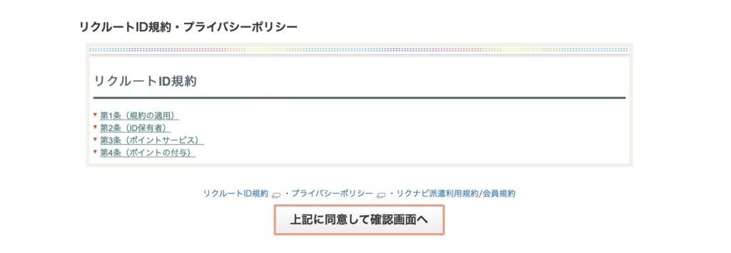 リクナビ派遣の登録フォームNO2