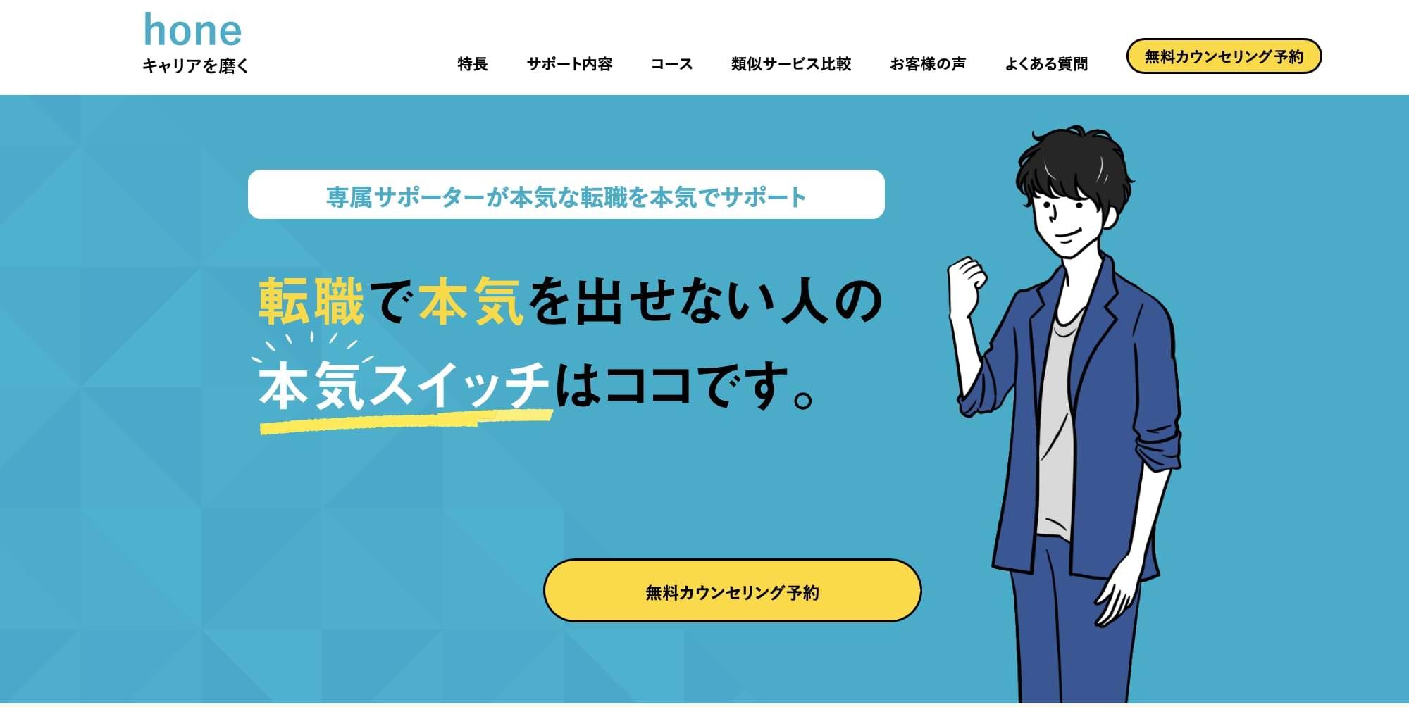 転職hone(ホン)のトップページ