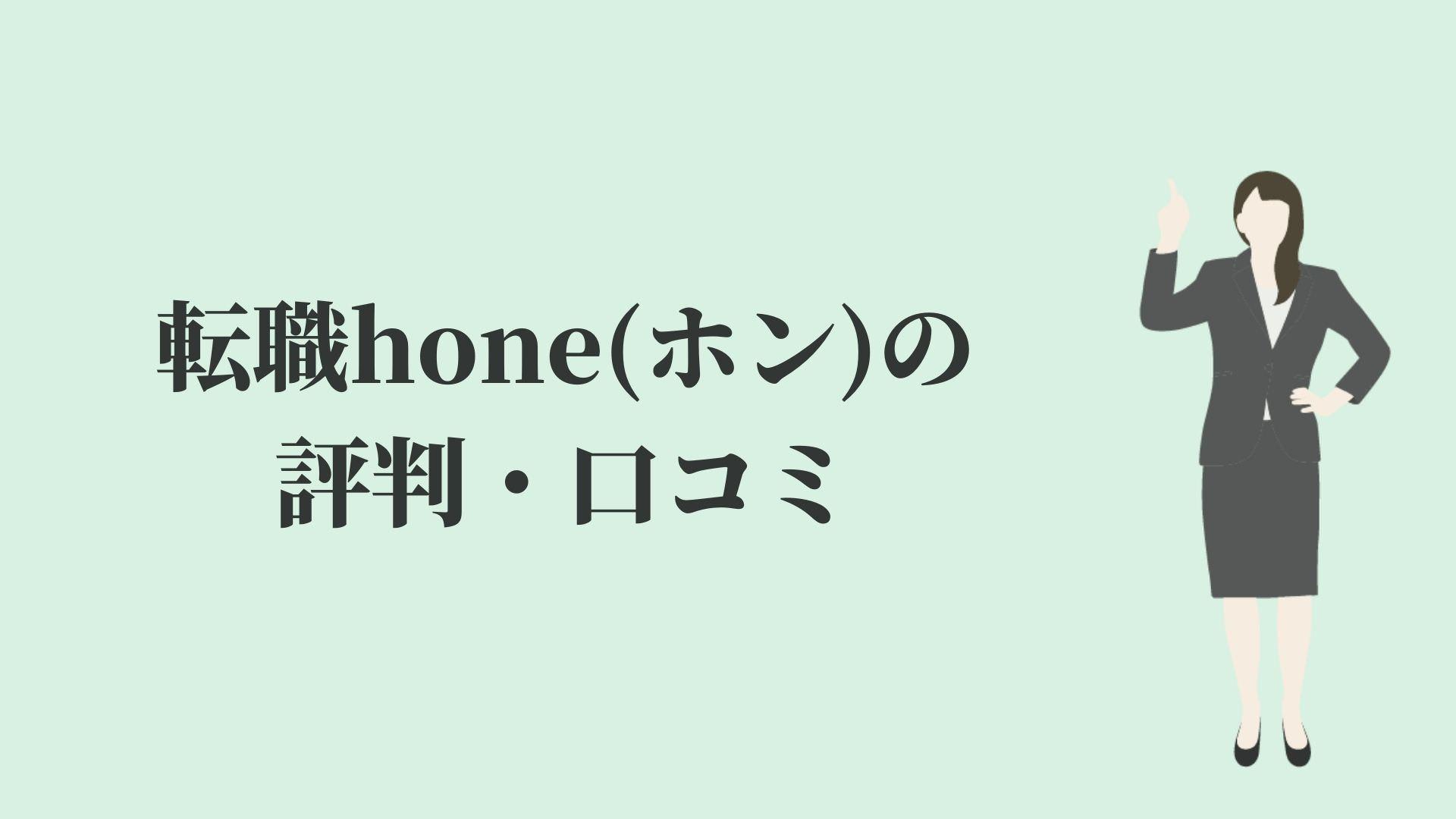 転職hone(ホン)の評判・口コミ