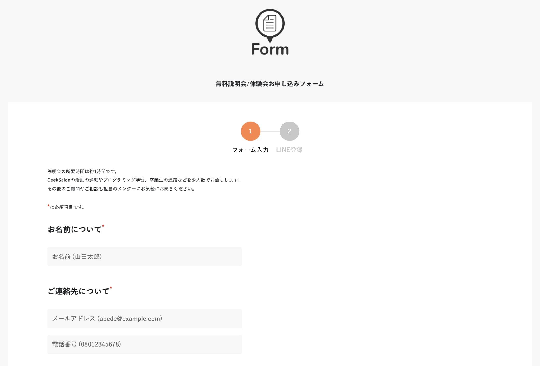 GeekSalonの無料説明会登録フォームNO1