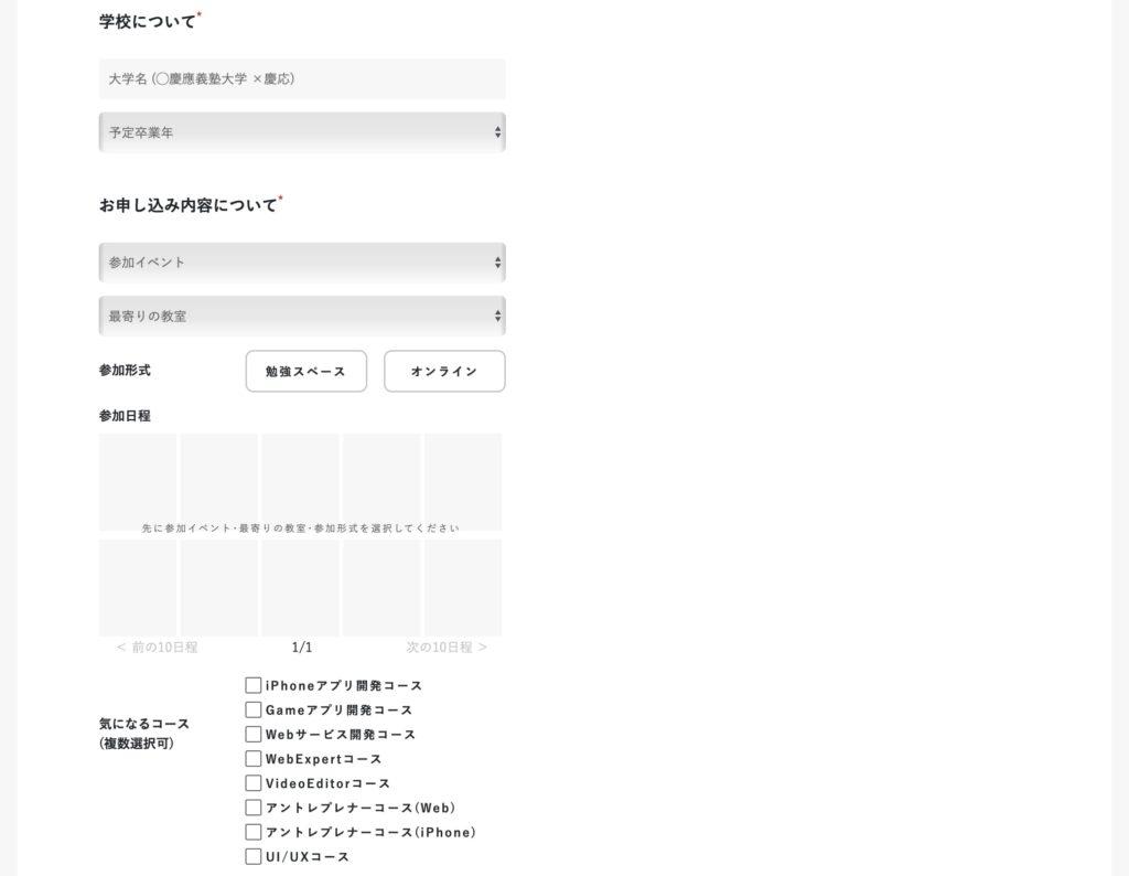 GeekSalonの無料説明会登録フォームNO2