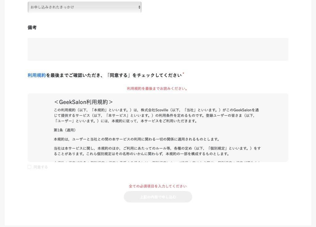 GeekSalonの無料説明会登録フォームNO3