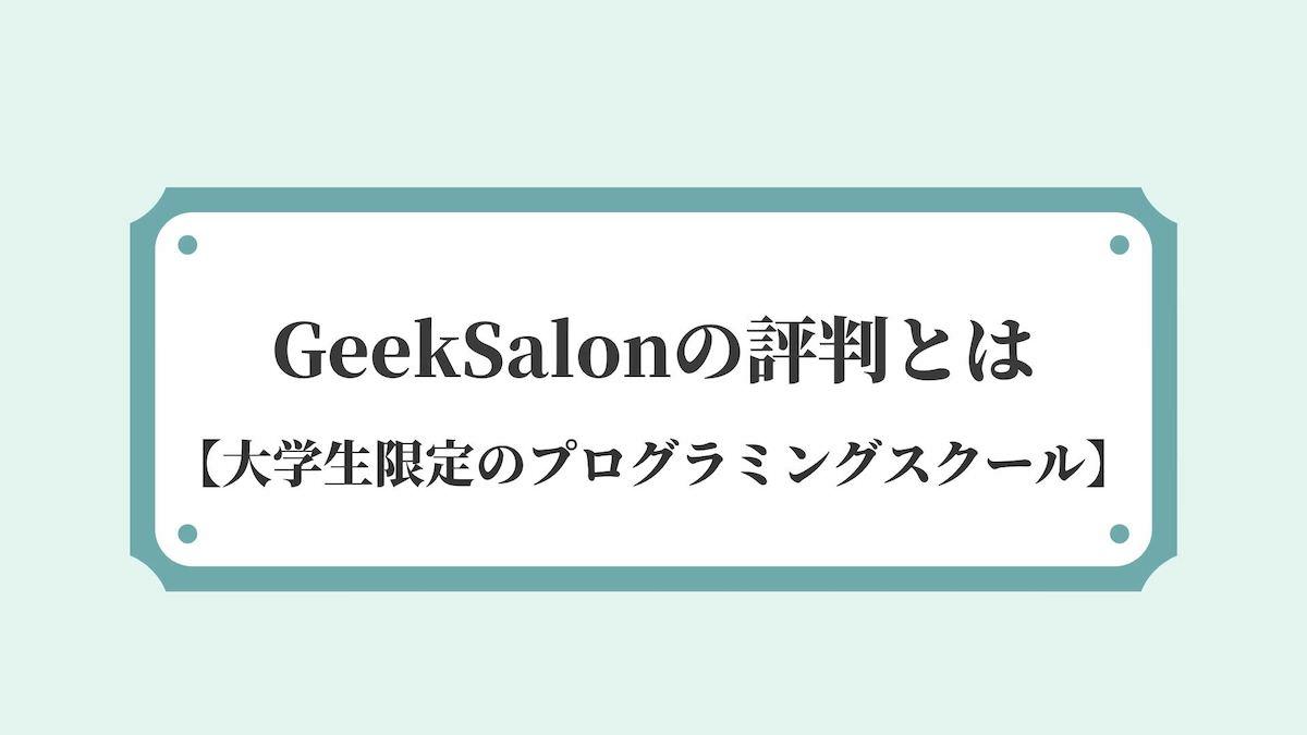 GeekSalonの評判とは【大学生限定のプログラミングスクール】